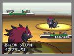 pokemon_gen5_battle_4