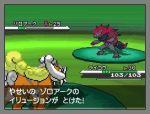 pokemon_gen5_battle_8